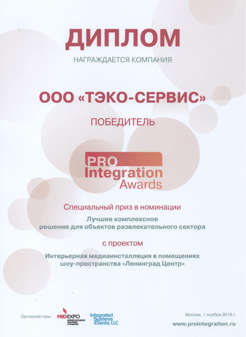 Победа в ProIntegration Awards 2016