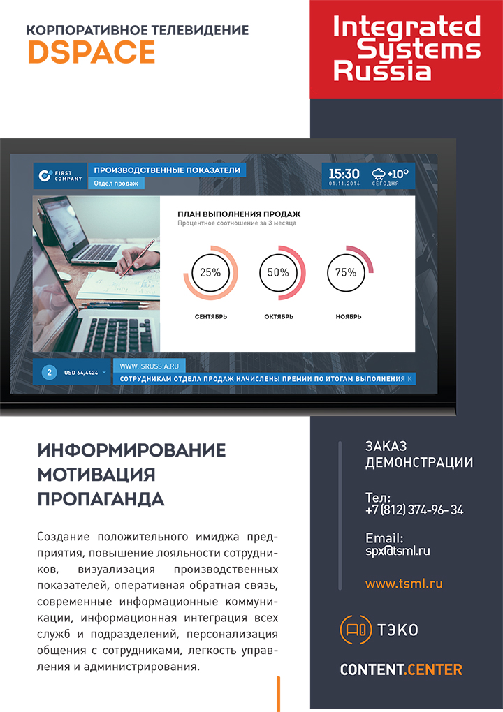 Hi-Tech Building & Integrated Systems Russia